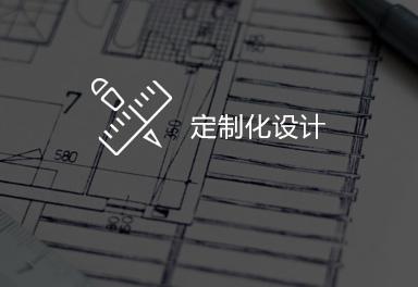 赛拉弗一站式服务-定制化设计